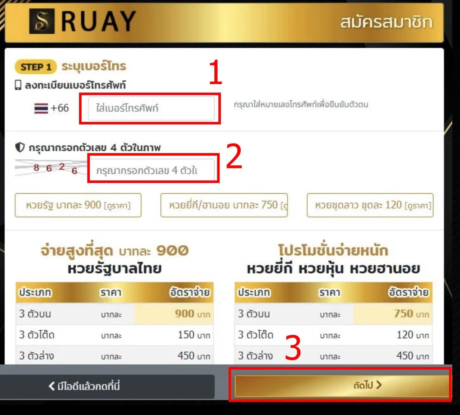 2 แชร์ ruay